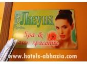 """Отель «Alex Beach Hotel»,   SPA -центр """"Лагуна"""""""