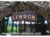 Гостиница «Грифон»,   территория
